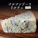 ゴルゴンゾーラドルチェ(青かびブルーチーズ)DOP<イタリア産>【約500g-】【\500/100g当たり再計算】【冷蔵品】