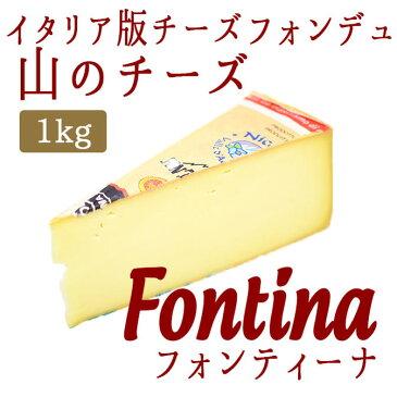 フォンティーナDOP<イタリア産>【約1kg】【\675/100g当たり再計算】【冷蔵品】