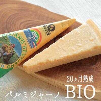 パルミジャーノレジャーノ1kg【冷蔵品】【イタリア産】