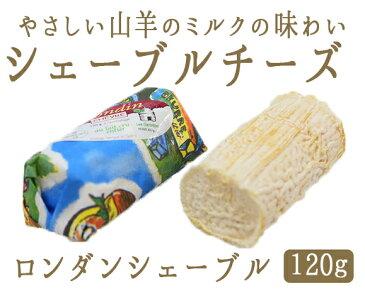 ロンダン シェーブルシェーブルチーズ 山羊乳 <フランス産>【120g】【冷蔵品】