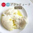 【冷凍】ブッラータ(ブラッティーナ)【100g×4p】ブラータ<イタリア産>【冷凍品/冷蔵との同梱可】