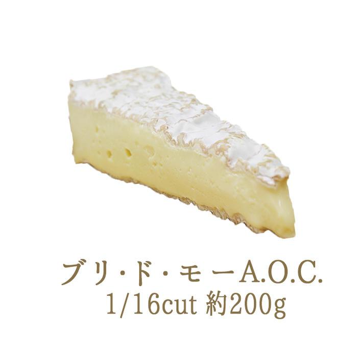 ブリ・ド・モー A.O.C (白カビチーズ) 1/16<フランス産>【約200g】【\600/100g当たり再計算】【冷蔵品】