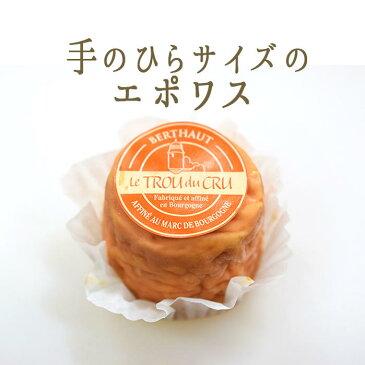 トゥルー デュ クリュ <フランス ブルゴーニュ産> 【60g】 ウォッシュチーズ【冷蔵品】