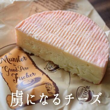 マンステール <フランス産> 【200g】【冷蔵】