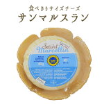 サンマルスランサンマルセラン<フランス産>【80g】【冷蔵品】