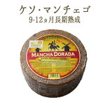 ケソマンチェゴ9-12ヵ月熟成羊乳<スペイン産>【約250g】【\/100g再計算】【冷蔵品】