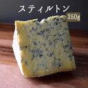 スティルトンブルーブルーチーズ<イギリス産>【約250g】【\680/100g再計算】【冷蔵品】