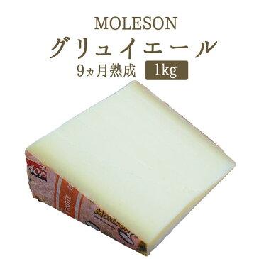 グリュイエール グリエールチーズ モレゾン社 (MOLESON) AOP 9ヵ月熟成 <スイス>【約1kg】【\950/100g当たり再計算】【冷蔵品】