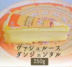 ヴァシュルースダルジェンタルウォッシュチーズ<フランス産>【250g】【\740/100g再計算】【冷蔵品】