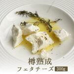 オーク樽熟成フェタフェタチーズ60日熟成【300g】<ギリシャ>【冷蔵品】