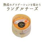 ラングルシャランセAOPウォッシュチーズ<フランス産>【180g】【冷蔵品】
