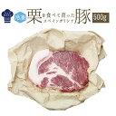 【冷凍】ガリシア栗豚 骨無 肩ロース<スペイン産>【約500-600g】【冷凍品/冷蔵・常温商品との同梱不可】