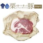 栗豚ロースガリシア豚スペイン産
