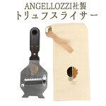 【あす楽】Angellozzi社特製ステンレストリュフスライサー(柄ローズウッド)truffeトリュフ