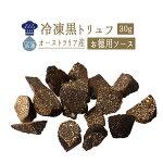 【季節限定】フレッシュ黒トリュフ冬トリュフスライス【30g】<オーストラリア産>【冷蔵品】
