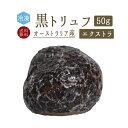 【あす楽】【送料無料】【冷凍】冬トリュフ エクストラ 50g truffe トリュフ <オーストラリア> 【冷凍品/冷蔵・常温商品との同梱不可】
