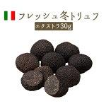 【季節限定】冬トリュフ(黒トリュフ)エクストラ【30g】【冷蔵品】