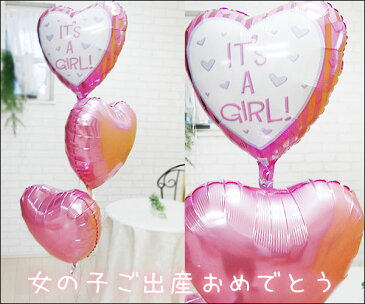 出産祝い バルーン 女の子☆ガール