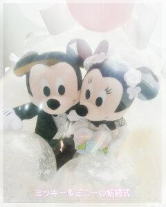 バルーン電報結婚式ミッキーディズニー