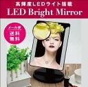 鏡 卓上 三面鏡 LED女優ミラー 38個の高輝度LEDライト搭載 10倍拡大鏡付き 電池USB給電 MR-L209A