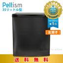 冷蔵庫小型 ミニ冷蔵庫 小型冷蔵庫【送料無料】【1年保証】省エネ35リットル型 Peltism(ペルチィズム)「Classic black」 Proシリーズ …