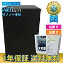 冷蔵庫小型 ミニ冷蔵庫 小型冷蔵庫 送料無料 ホテル・病院・クリニック・老人施設向けに開発されたPeltism(ペルチィズム)の省エネ70L小型冷蔵庫 一人暮らし TOKYO BEETLE