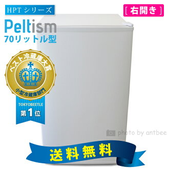 "Compact refrigerator energy saving 70 liter-Peltism (ペルチィズム) ""white Dune"" HPT series right hospitals and clinics and hotels for cold fridge Peltier fridge mini fridge electronic fridge 10P28oct13"