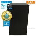 冷蔵庫小型 ミニ冷蔵庫 小型冷蔵庫 送料無料 省エネ70リットル型 Peltism(ペルチィズム)「Classic black」 HPTシリーズ ドア左開き 病…