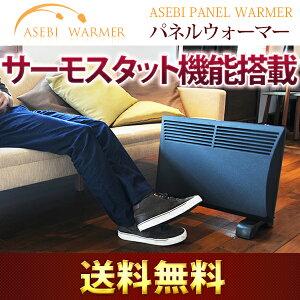 ASEBIPANELWARMER(アセビパネルウォーマー)客室向けパネルヒーターダークブラック