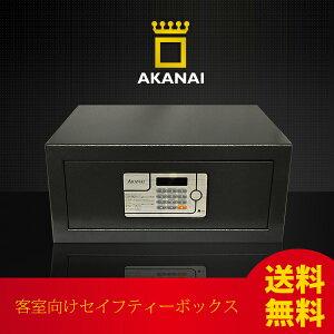 金庫セーフティーボックスAKANAI(アカナイ)マットブラック【43cm】ホテル向け小型金庫10P22Nov13