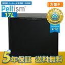 冷蔵庫小型 ミニ冷蔵庫 小型冷蔵庫【送料無料】【メーカー5年保証】省エネ17リットル型 Peltism(ペルチィズム) 「Classic black」ドア…