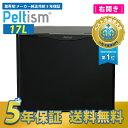 冷蔵庫小型 ミニ冷蔵庫 小型冷蔵庫 送料無料 【メーカー5年保証】省エネ17リットル型 Peltism(ペルチィズム)「Classic black」ドア右…
