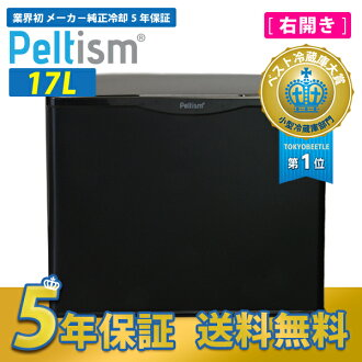 "Compact refrigerator energy saving 17 liter-Peltism (perciism) ""Classic black"" doors right open hospitals, clinics and hotels-friendly refrigeration freezer Peltier fridge mini fridge electronic refrigerator alone 1-door 10P30May15"