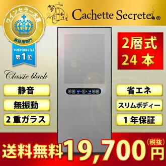 Cachette Secrete (cachette secret) CAFE, BAR and restaurant for business-to-cellar home wine cellar 24