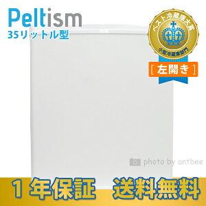 小型冷蔵庫省エネ35リットル型Peltism(ペルチィズム)「Dunewhite」左開きProシリーズ病院・クリニック・ホテル向け冷蔵庫ペルチェ冷蔵庫ミニ冷蔵庫電子冷蔵庫テスト
