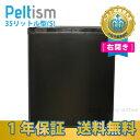 冷蔵庫小型 ミニ冷蔵庫 小型冷蔵庫【送料無料】【1年保証】省エネ35リットル型 Peltism(ペルチィズム)「Classic black」Proシリーズ …