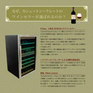 ワインセラー家庭用ワインセラーワインセラーコンプレッサー式ワインクーラーワインラック【送料・設置料無料】ワインセラー70-90本用CachetteSecrete(カシェットシークレット)保証なし785380