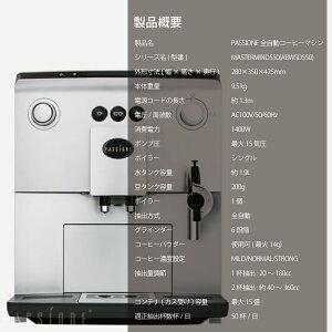 PASSIONE全自動コーヒーマシン/製品概要