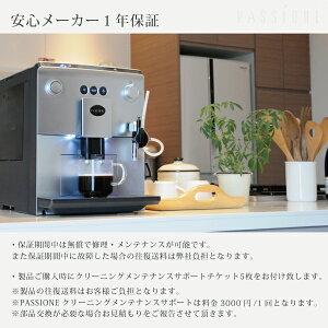 PASSIONE全自動コーヒーマシン/保証/メーカー保証/メンテナンスサポート/クリーニング