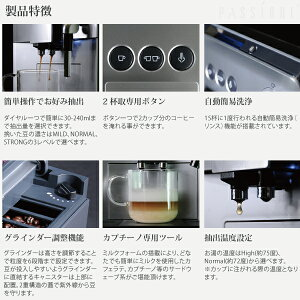 PASSIONE全自動コーヒーマシン/機能紹介