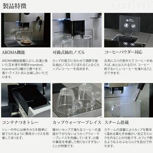 PASSIONE全自動コーヒーマシン/機能詳細