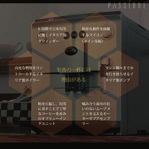 PASSIONE全自動コーヒーマシン/至高の一杯
