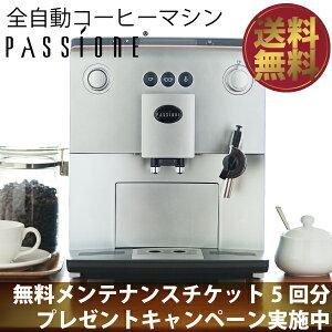 PASSIONE全自動コーヒーマシン