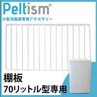 棚板 Peltism 70リットル型小型冷蔵庫専用 網棚 棚 冷蔵庫用棚 pp20ck