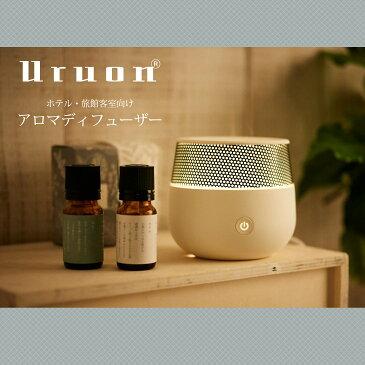 アロマディフューザー UR-AROMA01 卓上 小型 加湿器 Uruon(ウルオン) 名入れ 超音波加湿器 オーガニックアロマオイル対応 天然アロマオイル AROMA スリム加湿器 アロマライト オフィス アロマ芳香 7色セラピーグラデーションライト