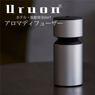 アロマディフューザー UR-AROMA03 名入れ 卓上 小型 Uruon(ウルオン) オーガニックアロマオイル対応 天然アロマオイル AROMA スリム オフィス 水を使わない ポータブル usb コンパクト 充電式 タンブラー 2way 火を使わない ネブライザー方式