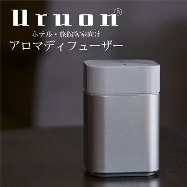 アロマディフューザー UR-AROMA04 名入れ 卓上 小型 Uruon(ウルオン) 水を使わない アロマ ネブライザー式 水なし ダイレクトオイル 製油瓶直噴式 超音波式 USB 卓上 油性 水性 静音 アロマオイル