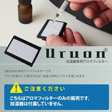 加湿器 Uruon(ウルオン) 超音波加湿器 AB-UR01専用アロマスポット