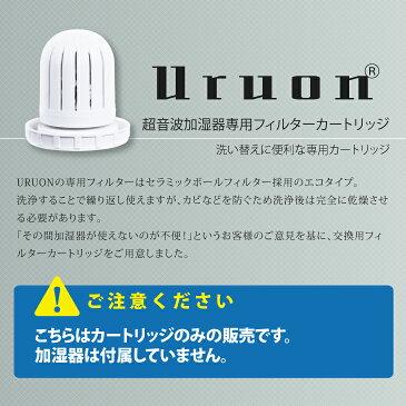 加湿器 Uruon(ウルオン) 超音波加湿器 AB-UR01専用セラミックボールフィルター