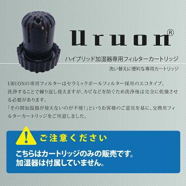 加湿器 Uruon(ウルオン) ハイブリッド加湿器 AB-UR02専用セラミックボールフィルター